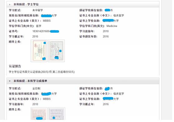 Gambar 4 Halaman pemeriksaan status verifikasi anda